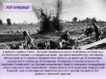 9 вересня з району Санок - Залужжя перейшла в наступ в напрямку на Команьчу і...