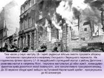 Тим часом у смузі наступу 18- ї армії радянські війська змогли прорвати оборо...