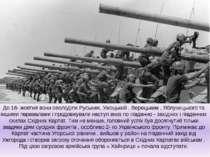 До 18- жовтня вони оволоділи Руським, Ужоцький , Верецьким , Яблуницького та ...
