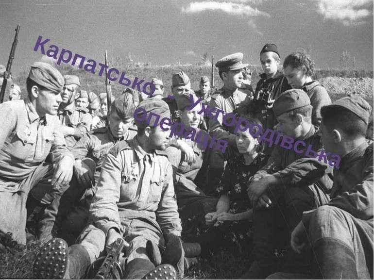 Карпатсько - Ужгородівська операція