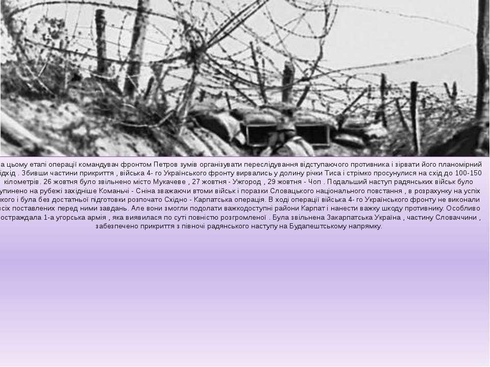 На цьому етапі операції командувач фронтом Петров зумів організувати переслід...