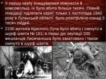 У першу чергу знищувалися комуністи й комсомольці, їх було вбито більше тисяч...