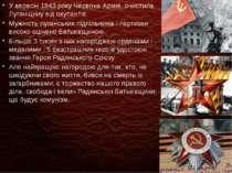 У вересні 1943 року Червона Армія очистила Луганщину від окупантів. Мужність ...