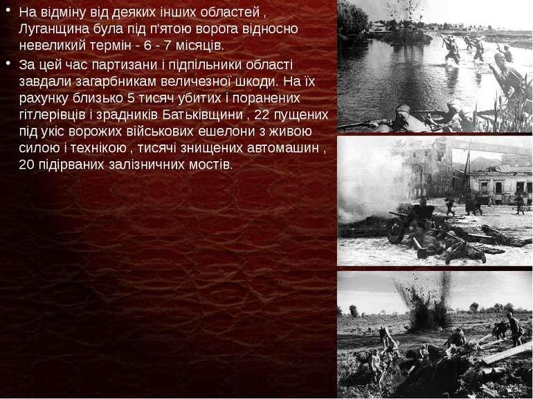 На відміну від деяких інших областей , Луганщина була під п'ятою ворога відно...