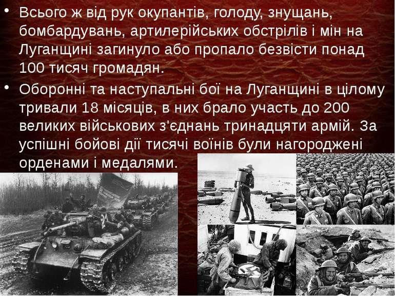 Всього ж від рук окупантів, голоду, знущань, бомбардувань, артилерійських обс...