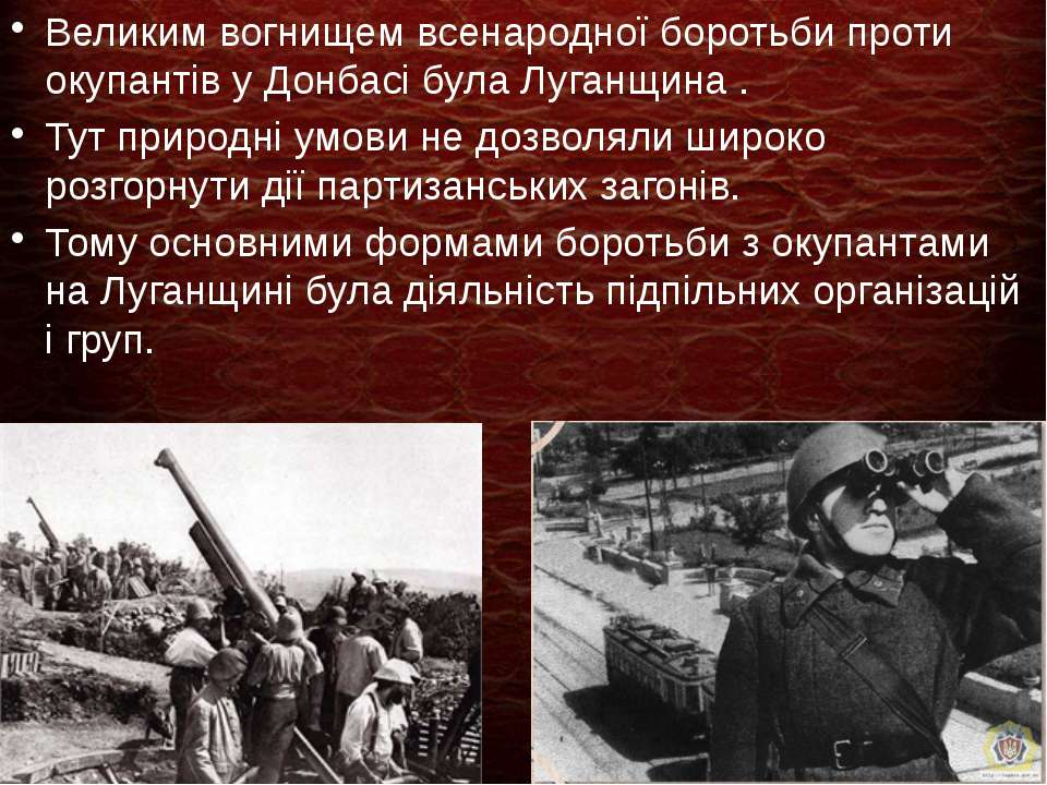 Великим вогнищем всенародної боротьби проти окупантів у Донбасі була Луганщин...