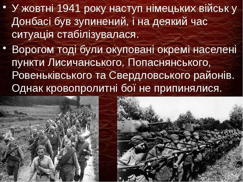У жовтні 1941 року наступ німецьких військ у Донбасі був зупинений, і на деяк...