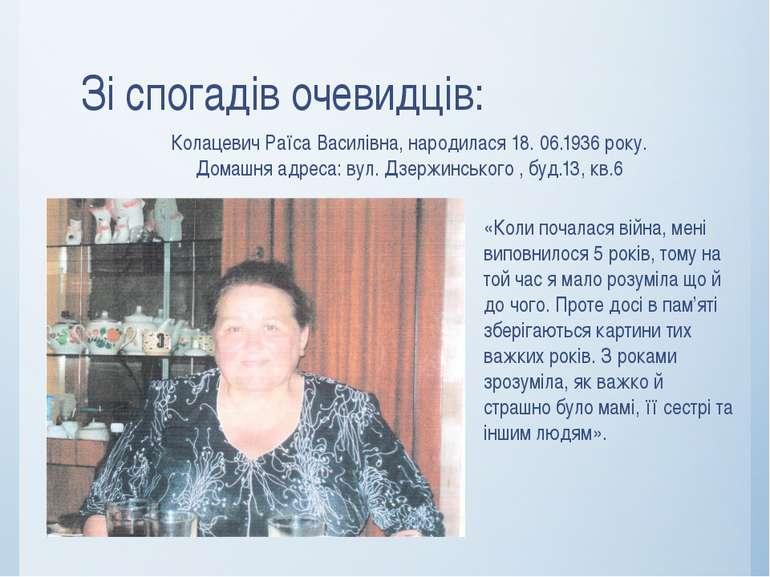 Зі спогадів очевидців: Колацевич Раїса Василівна, народилася 18. 06.1936 року...