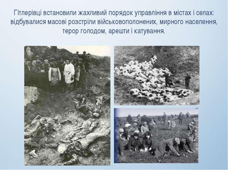 Гітлерівці встановили жахливий порядок управління в містах і селах: відбували...