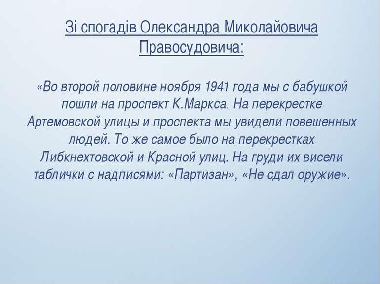 Зі спогадів Олександра Миколайовича Правосудовича: «Во второй половине ноября...