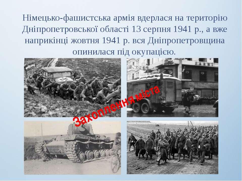 Німецько-фашистська армія вдерлася на територію Дніпропетровської області 13 ...