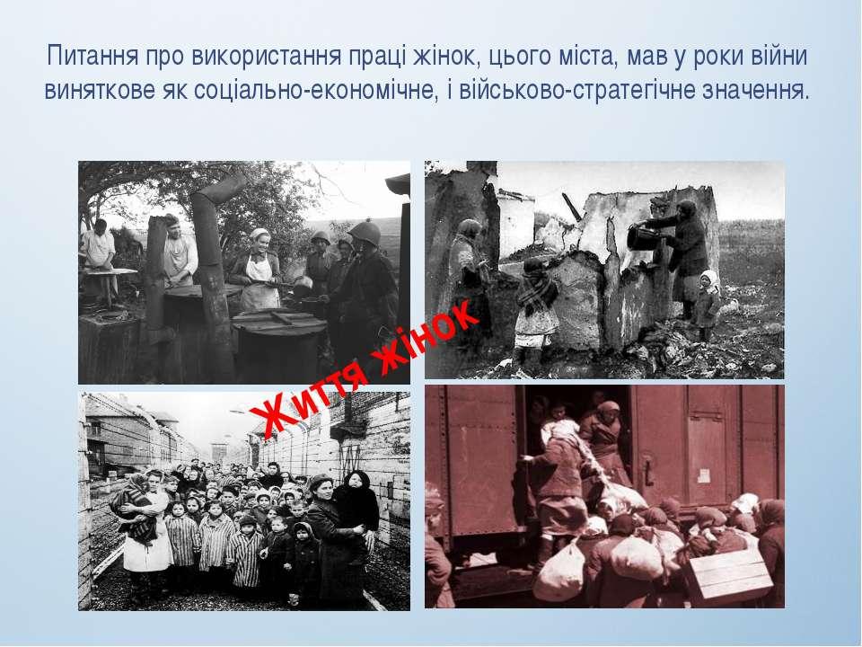 Питання про використання праці жінок, цього міста, мав у роки війни виняткове...
