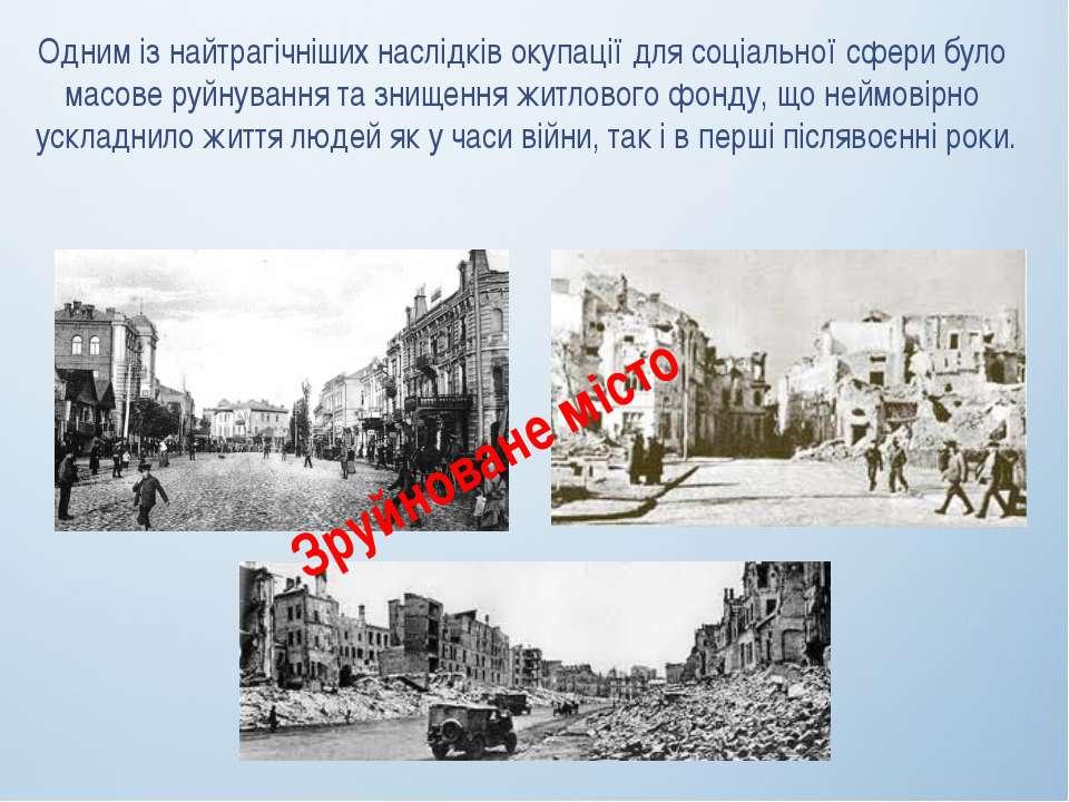 Одним із найтрагічніших наслідків окупації для соціальної сфери було масове р...