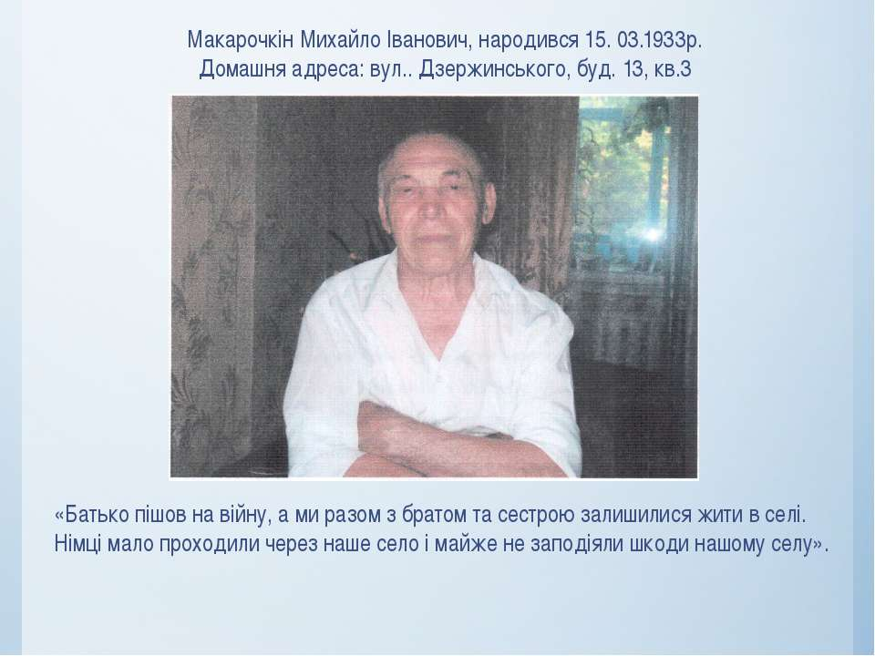 Макарочкін Михайло Іванович, народився 15. 03.1933р. Домашня адреса: вул.. Дз...