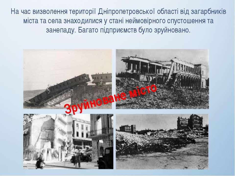 На час визволення території Дніпропетровської області від загарбників міста т...