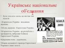 Було ухвалено закон, що містив такі пункти: 1)Карпатська Україна - незалежна ...