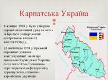 8 жовтня 1938р. було утворено перший автономний уряд на чолі з А.Бродієм(за...