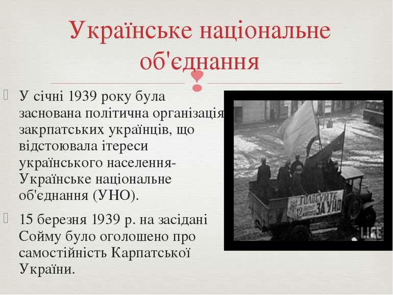 Українське національне об'єднання У січні 1939 року була заснована політична ...