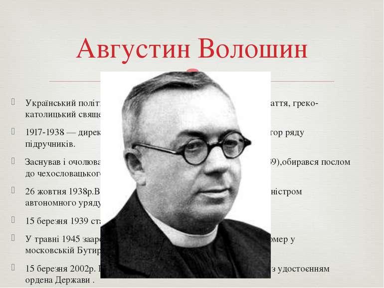 Августин Волошин Український політичний, культурний, релігійний діяч Закарпат...