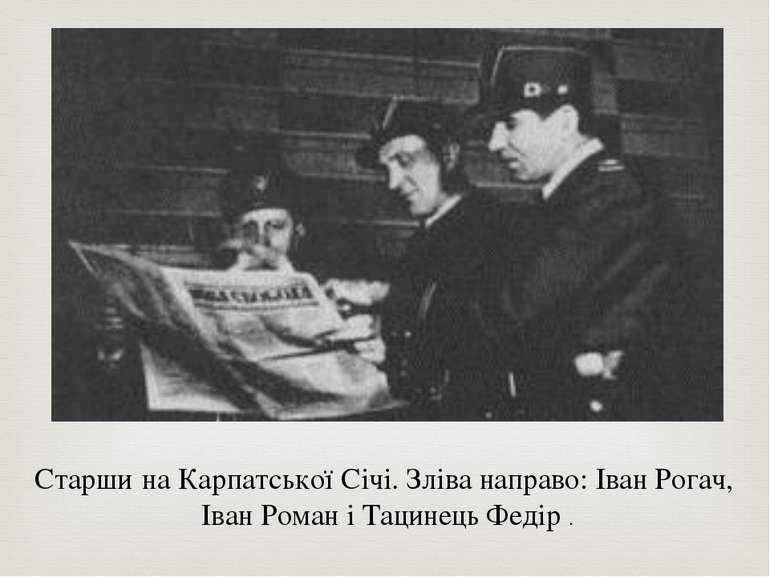Старши на Карпатської Січі. Зліва направо:Іван Рогач, Іван РоманіТацинець ...
