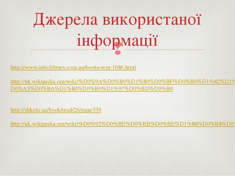 Джерела використаної інформації http://www.info-library.com.ua/books-text-108...