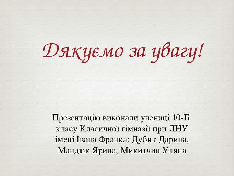 Презентацію виконали учениці 10-Б класу Класичної гімназії при ЛНУ імені Іван...