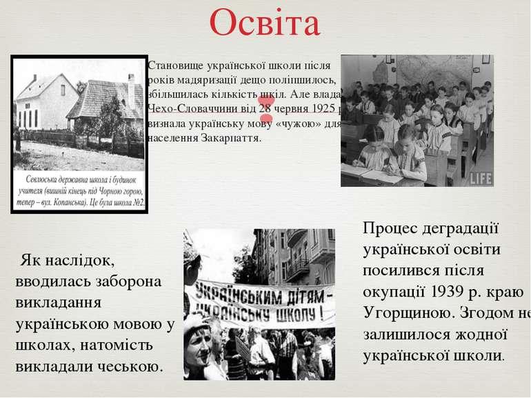 Становище української школи після років мадяризації дещо поліпшилось, збільши...