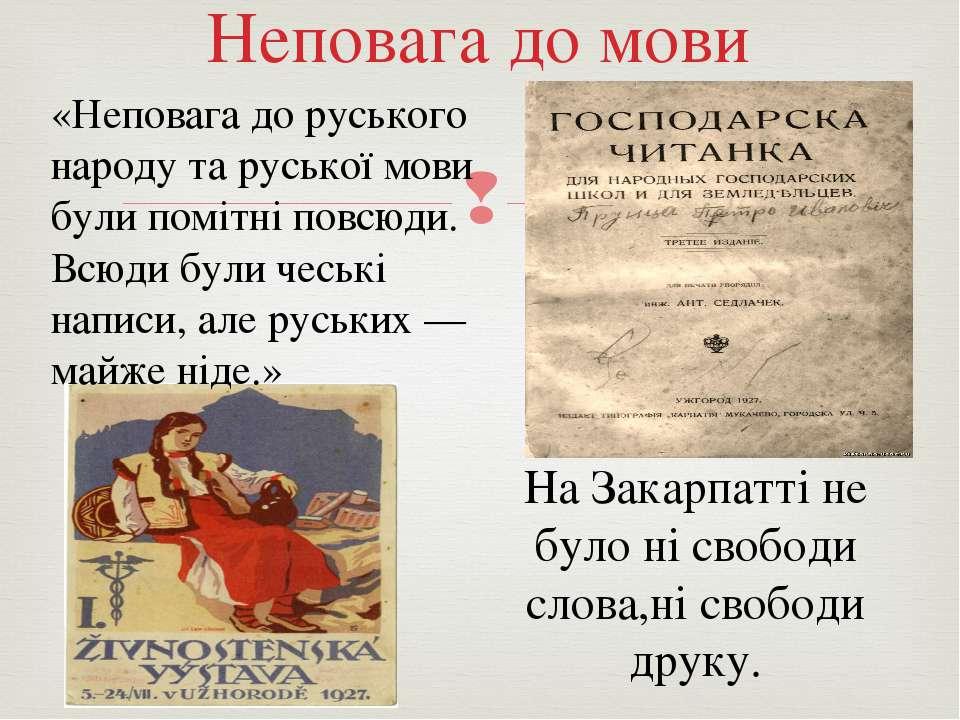 Неповага до мови На Закарпатті не було ні свободи слова,ні свободи друку. «Не...