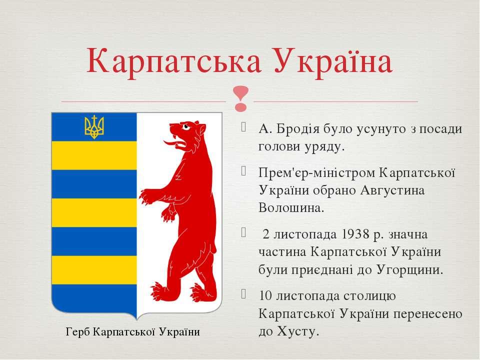 А. Бродія було усунуто з посади голови уряду. Прем'єр-міністром Карпатської У...
