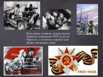 Поза всяким сумнівом, людські жертви, принесені мешканцями СРСР на вівтар Пер...