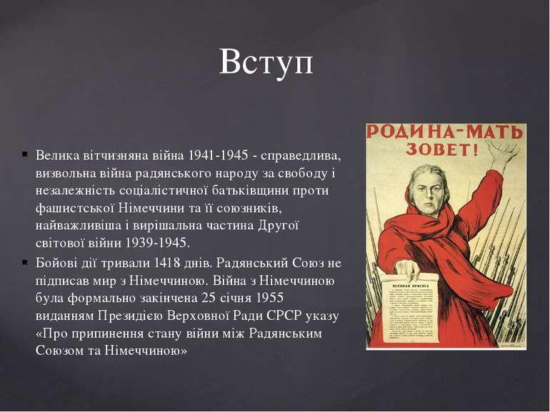 Велика вітчизняна війна 1941-1945 - справедлива, визвольна війна радянського ...