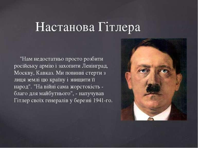 """""""Нам недостатньо просто розбити російську армію і захопити Ленінград, Москву,..."""