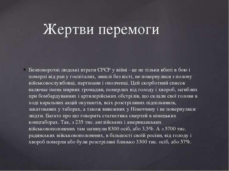 Безповоротні людські втрати СРСР у війні - це не тільки вбиті в бою і померлі...