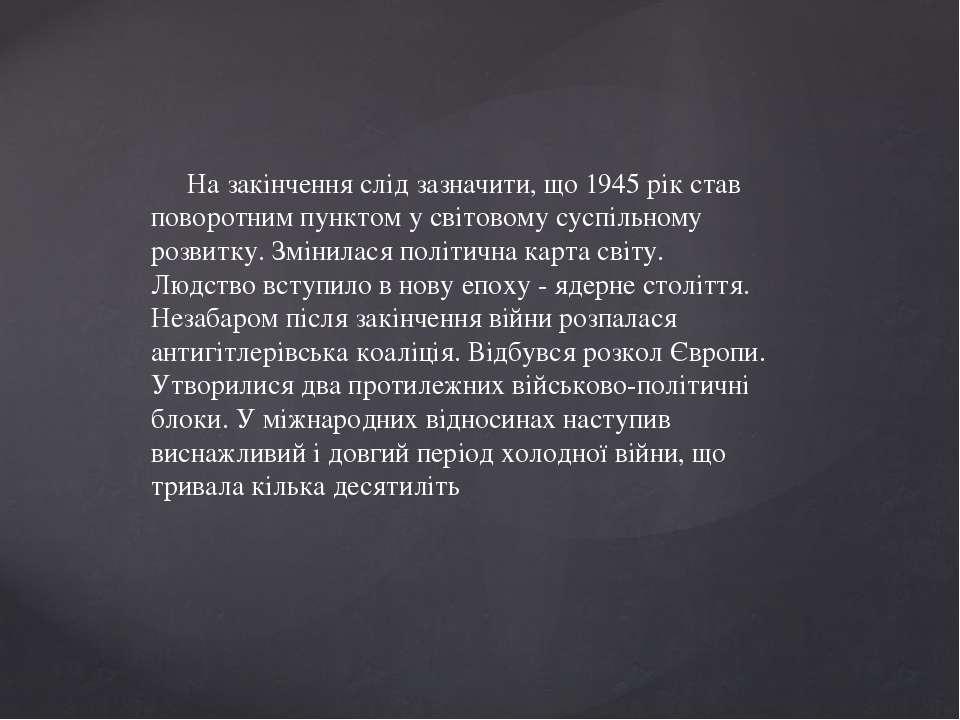 На закінчення слід зазначити, що 1945 рік став поворотним пунктом у світовому...