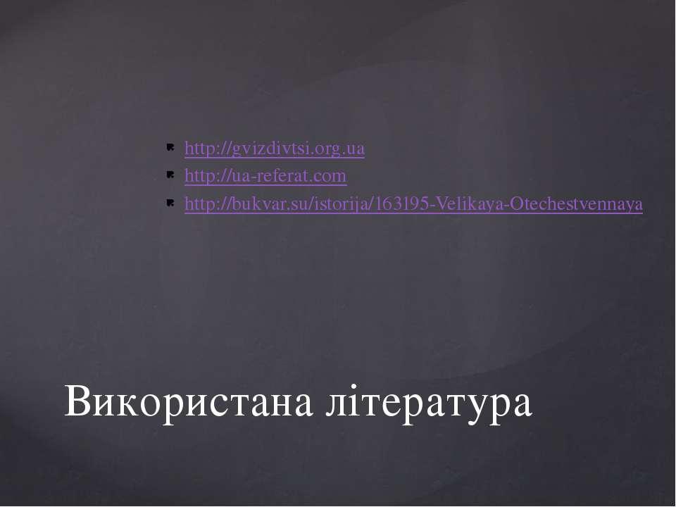 http://gvizdivtsi.org.ua http://ua-referat.com http://bukvar.su/istorija/1631...