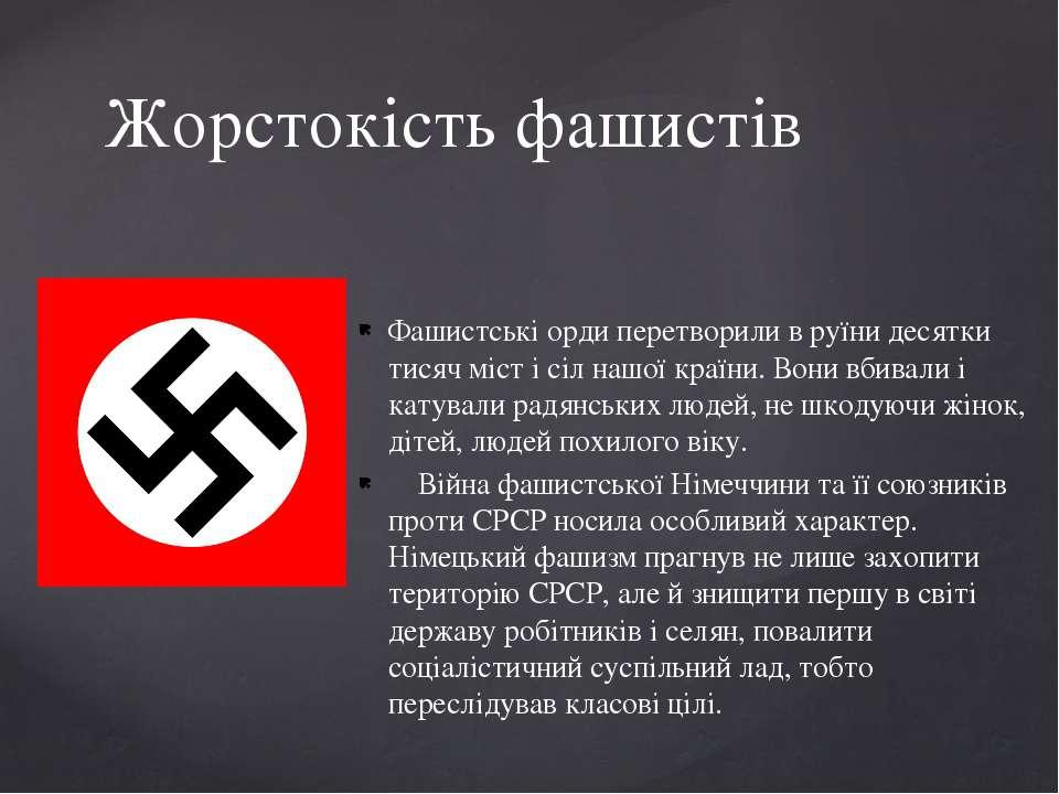 Фашистські орди перетворили в руїни десятки тисяч міст і сіл нашої країни. Во...