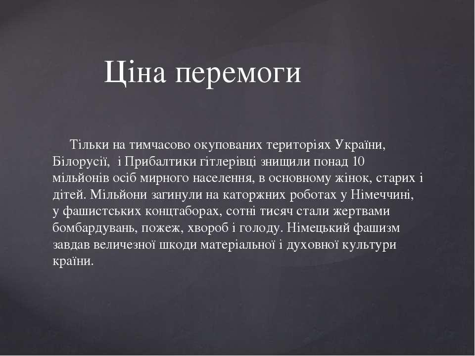 Тільки на тимчасово окупованих територіях України, Білорусії, і Прибалтики гі...
