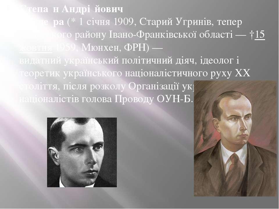 Степа н Андрі йович Банде ра(*1січня1909,Старий Угринів, тепер Калуськог...