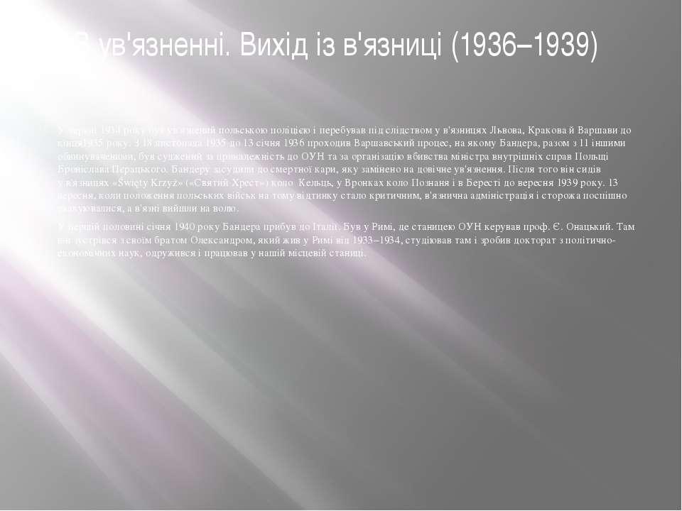 В ув'язненні. Вихід із в'язниці (1936–1939) У червні1934року був ув'язнений...