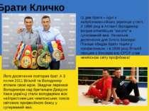 Брати Кличко Його досягнення повторив брат. А 3 липня 2011 Віталій та Володим...