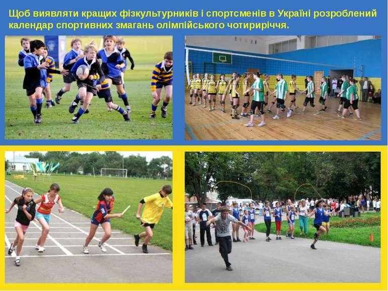 Щоб виявляти кращих фізкультурників і спортсменів в Україні розроблений кален...