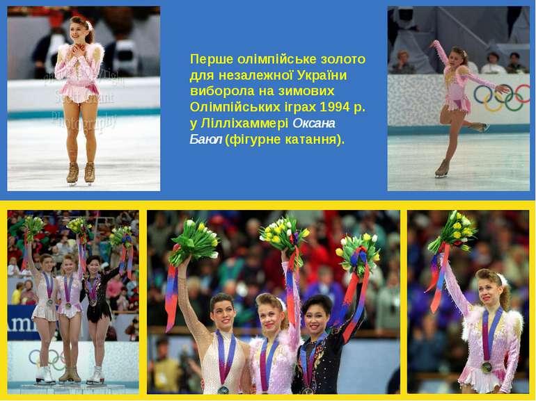 Перше олімпійське золото для незалежної України виборола на зимових Олімпійсь...