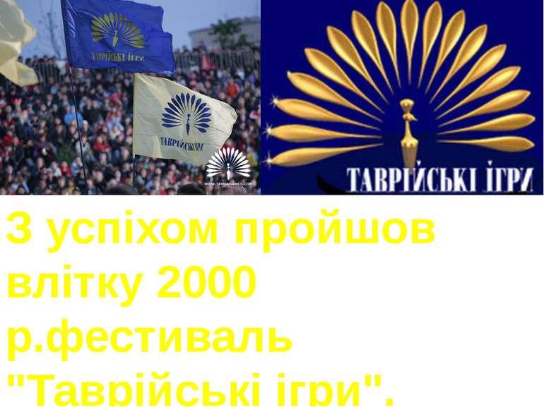 """З успіхом пройшов влітку 2000 р.фестиваль """"Таврійські ігри""""."""