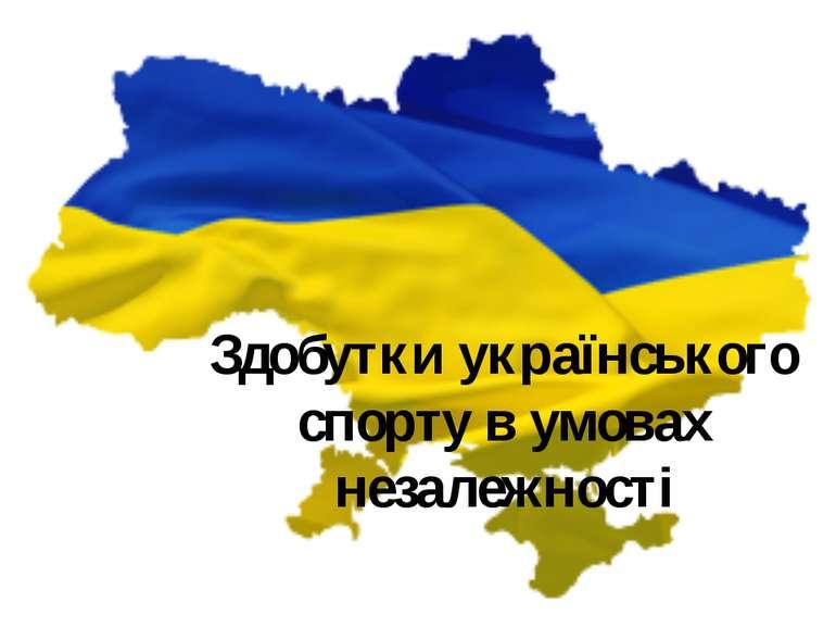 Здобутки українського спорту в умовах незалежності