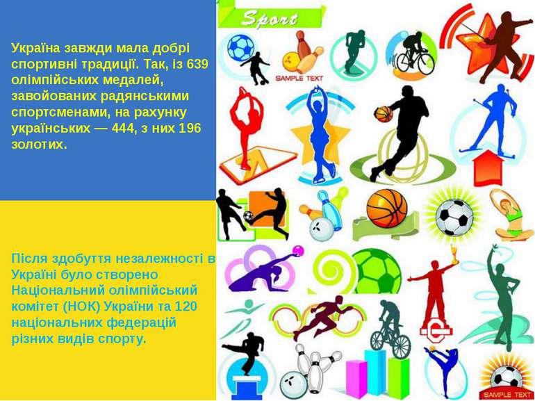 Україна завжди мала добрі спортивні традиції. Так, із 639 олімпійських медале...