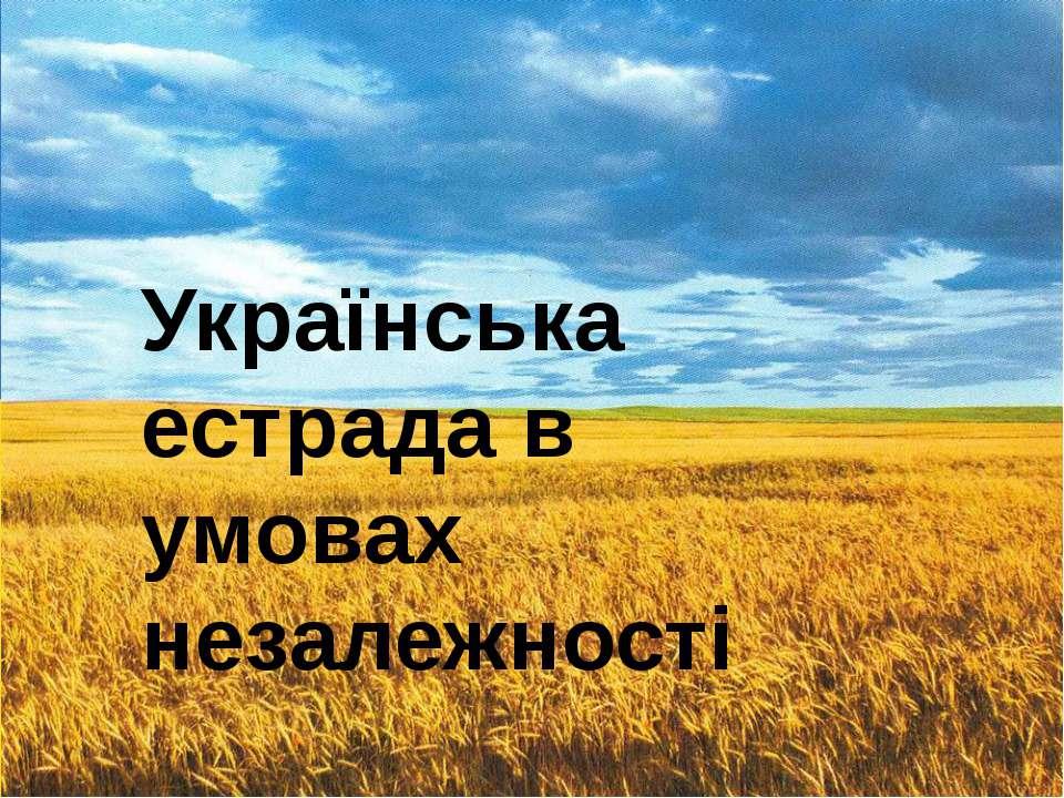 Українська естрада в умовах незалежності