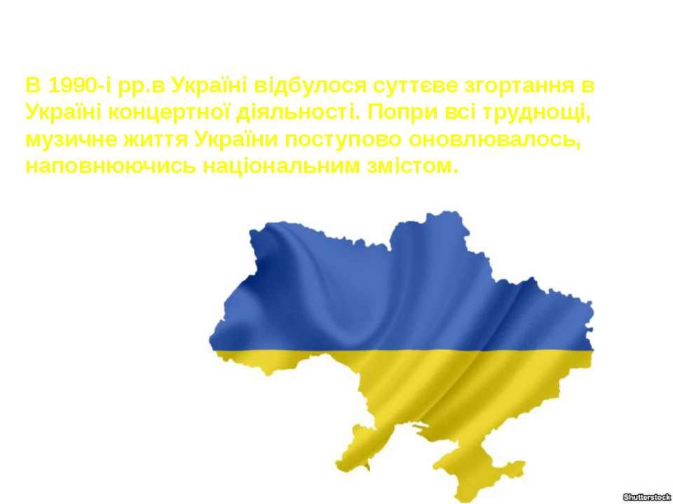 В 1990-і рр.в Україні відбулося суттєве згортання в Україні концертної діяльн...