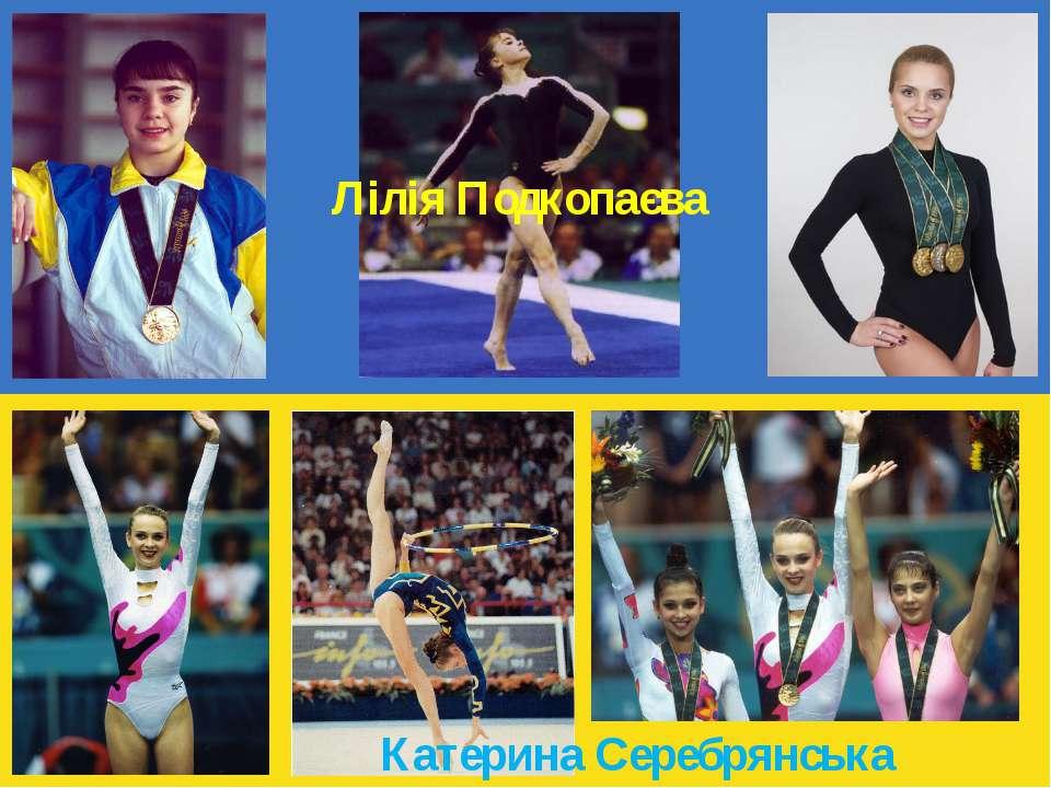 Лілія Подкопаєва Катерина Серебрянська