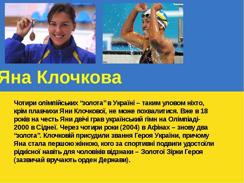 """Яна Клочкова Чотири олімпійських """"золота"""" в Україні – таким уловом ніхто, крі..."""