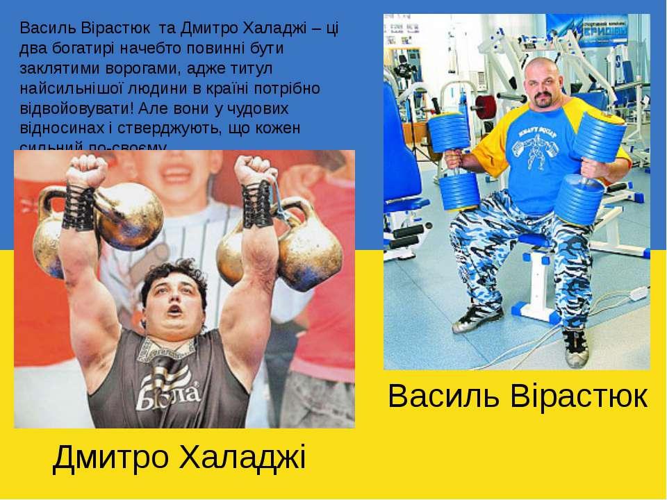 Василь Вірастюк та Дмитро Халаджі – ці два богатирі начебто повинні бути закл...